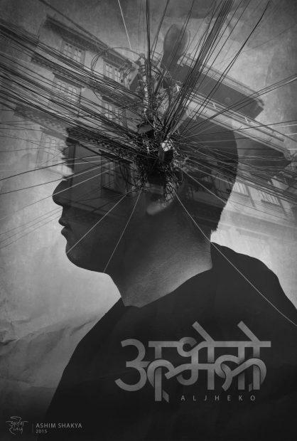 Ashim Shakya - Artwork-kathmandu-nepal (21)
